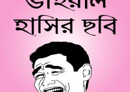 ফেসবুক হাসির ছবি ও ফানি পিক – Bangla Funny Picture