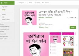 ফেসবুক হাসির ছবি ও ফানি পিক – Bangla Funny Picture নিয়ে একটি মজাদার ফানি এপস।