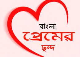 রোমান্টিক প্রেমের ছন্দ ও নোটবুক-Premer Chondo 2021